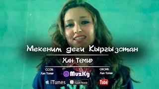 Хан Темир - Мекеним дечи Кыргызстан / Жаны клип