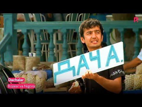 Bojalar va Nigora - Dachalar | Божалар ва Нигора - Дачалар