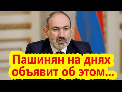 Армянские СМИ: Пашинян на днях объявит об этом