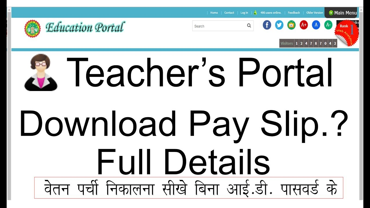 How To Download Pay Slip On Education Portal  Pay Slip Download