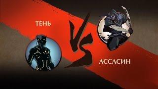 Тінь і Ассасин (бій тінню проти Ассасина) - бій з тінню 2 ассасин