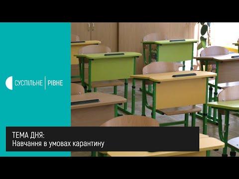 Суспільне Рівне: Навчання в умовах карантину || Тема дня на UA: Рівне
