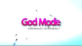 Godmode в Windows 8, 8.1 и Windows 7