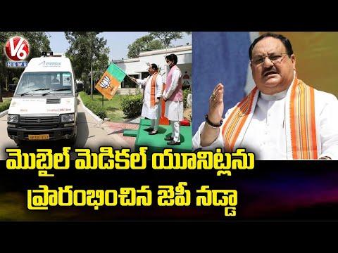 BJP Chief JP Nadda Flags off 17 Mobile Medical Units | Seva Hi Sangthan | V6 News