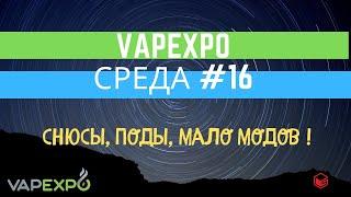 Смотреть видео Vape Среда #16 | Vapexpo 2019 Москва Сокольники онлайн