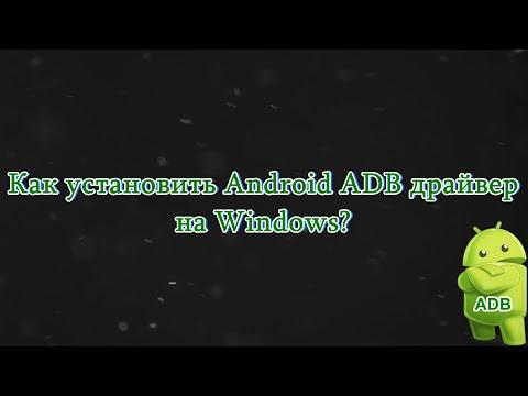 Как установить Android ADB драйвер на Windows?