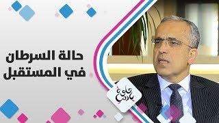 د. حكمت عبد الرازق - حالة السرطان في المستقبل