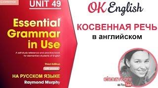 Unit 49 (50) Косвенная речь в английском: по каким правилам переводить предложения в косвенную речь
