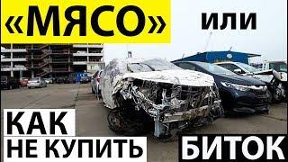 """не купи """"ФРАНКИНШТЕЙНА"""" + КОНКУРС на 3 ПРИЗА! Покупайте честные автомобили! Итоги конкурса 12.05"""