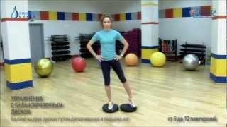 Упражнения на ФИТДИСКЕ Альпина Пласт HD.flv(Представляем комплекс упражнений на ФИТДИСКЕ - балансировочном диске компании
