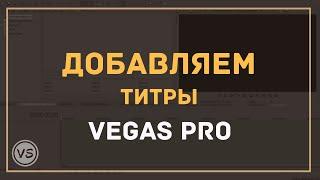 17. Добавляем титры на видео в Sony Vegas 13