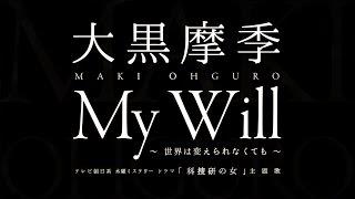 大黒摩季/My Will ~ 世界は変えられなくても ~ ドラマ「科捜研の女」...