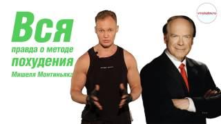 Вся правда о методе похудения Мишеля Монтиньяка