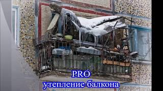 PRO оқшаулау балкон