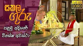 Sakala Guru | සකල ගුරු | මතක අවර්ජනා | Recap | 2021-05-06 | Teledrama @Sri Lanka Rupavahini Thumbnail