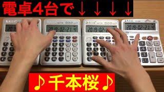 """電卓4台で千本桜を演奏してみた / Senbonzakura """"calculator cover"""""""