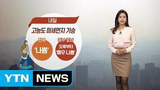 [날씨] 내일 고농도 미세먼지 기승...전국 흐리고 한때 비·눈 / YTN