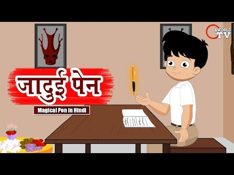 जादुई पेन - Kworld TV   Magical Pen   Hindi Kahaniya for Kids   Stories for Kids   Moral Stories