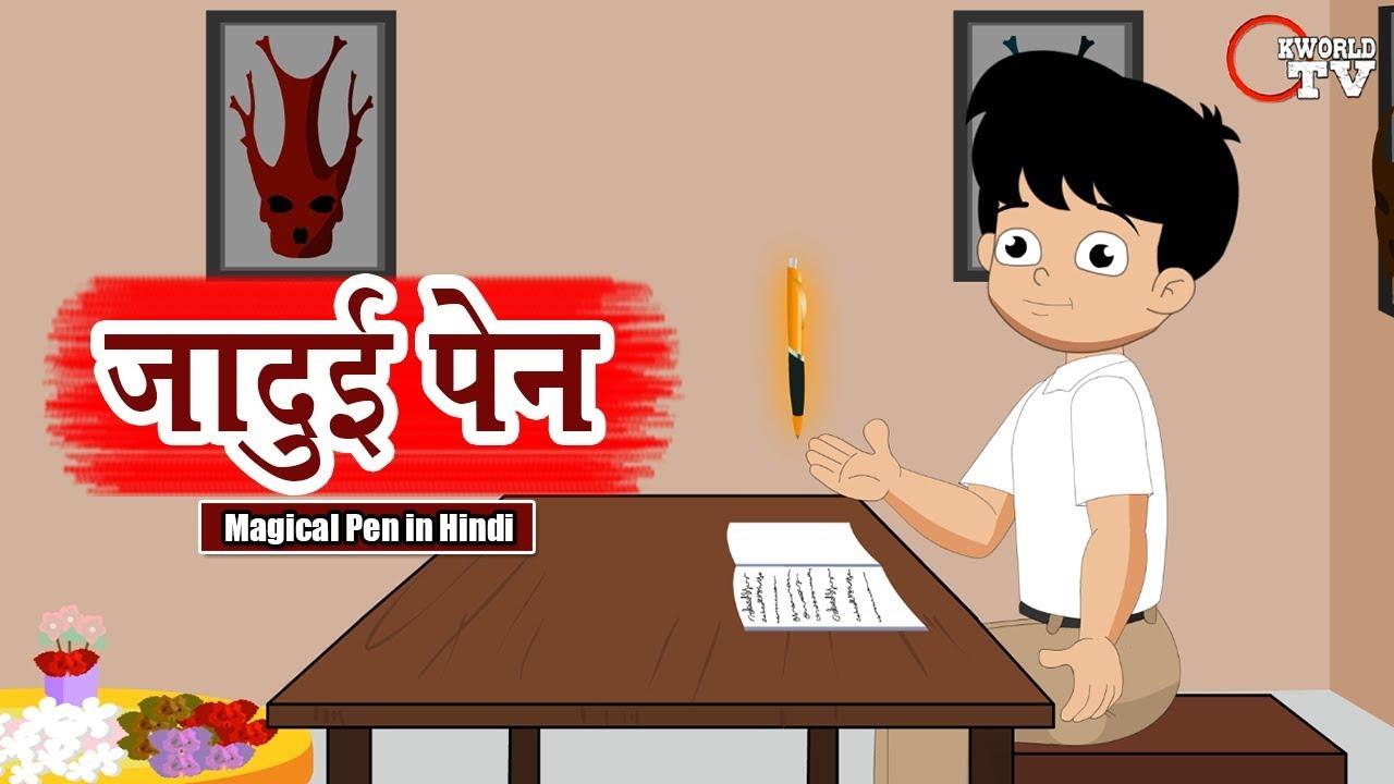 जदई पन Magical Pen Hindi Story Hindi Kahaniya Cartoon Bedtime Stories In Hindi