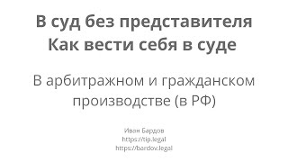 В суд без представителя. Как вести себя в суде [вкл. аннотации](, 2016-03-28T16:02:28.000Z)