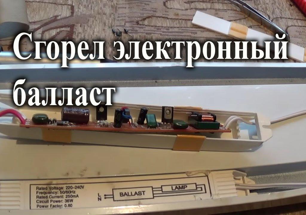 Ремонт электронного балласта люминесцентной лампы