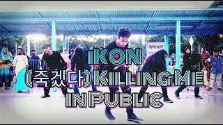[K-POP in Public] iKON - '죽겠다(KILLING ME)' by Lost Dynasty from Bangladesh