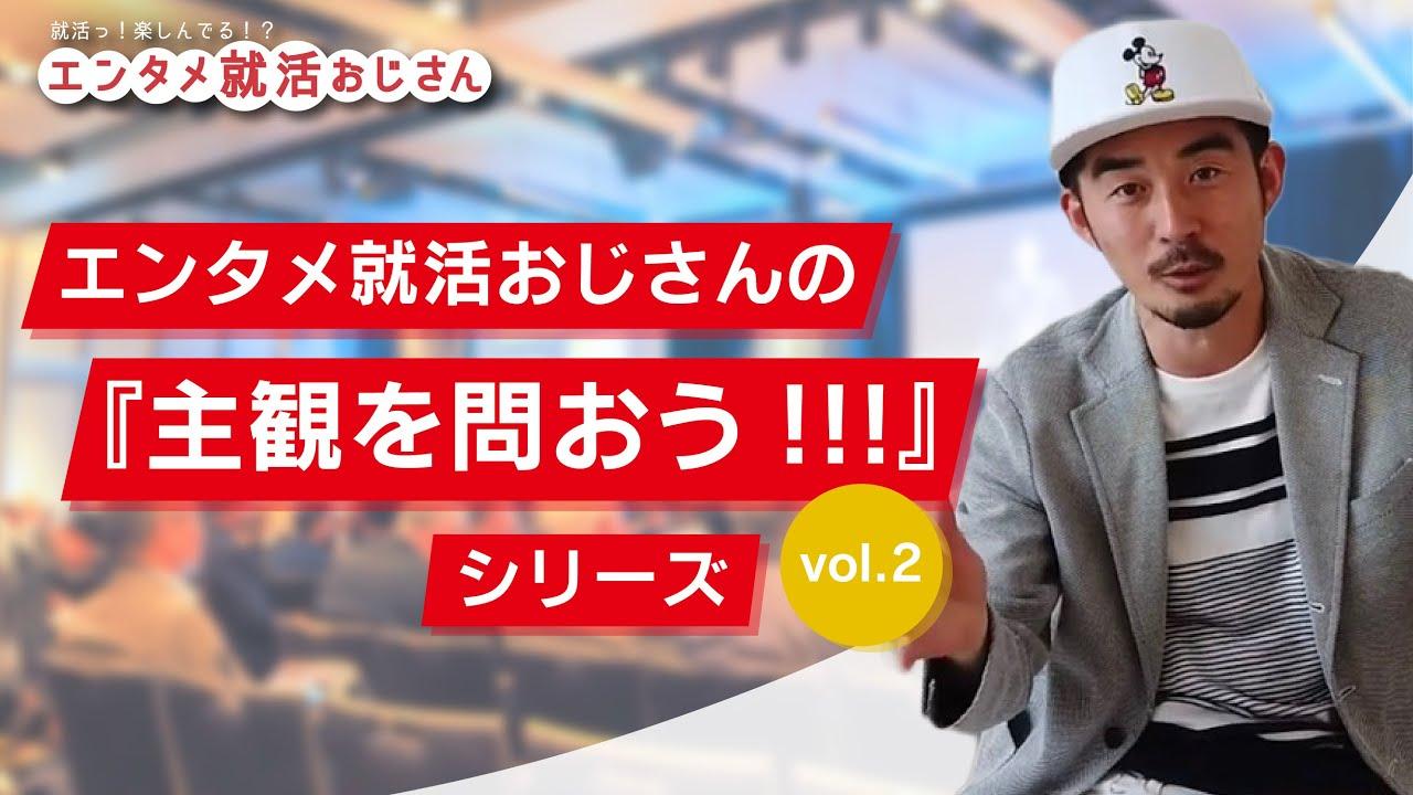 エンタメ就活おじさん主観シリーズvol.2【CAMPUSCOLLECTION2030】について編(キャンコレの未来が見える!!!)