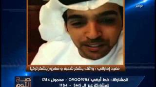 بالفيديو .. أجرأ مغرد إماراتى يقارن بين كلمة #السيسى و #تميم و يسخر من إبن موزه