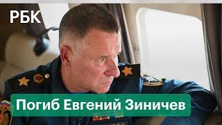 Личный адъютант Путина и глава МЧС. Чем запомнился погибший Евгений Зиничев