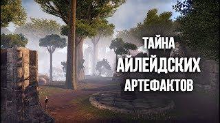 """Обливион - Айлейдские Артефакты """"Коллекционер"""""""