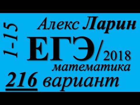 Разбор Варианта  ЕГЭ Ларина №216 (№1-15).