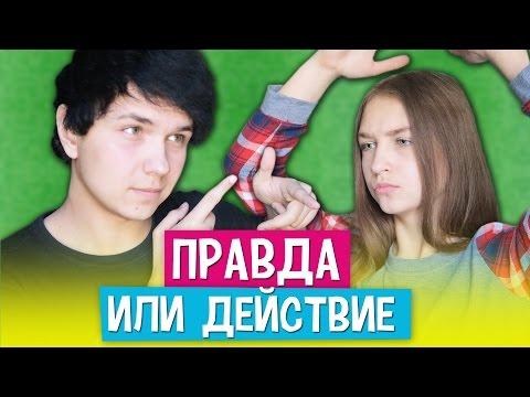 ТАНЦЕВАЛЬНЫЙ БАТЛ с Сестрой   Правда или Действие
