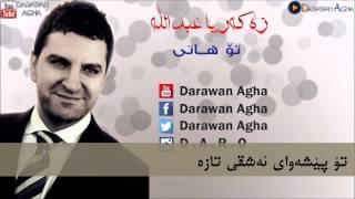 Zakaria Abdulla - To Hati(lyrics word) .. زهكهریا عبدالله - تۆ هاتی.. ژێرنووس