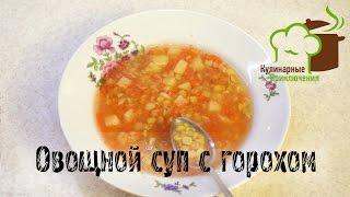 🍰 Гороховый Суп Рецепт ➡ Овощной Гороховый Суп