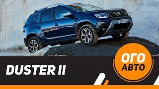 Что нового в Renault DUSTER ll (Dacia) 2018?
