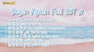 【PLAYLIST】Begin Again OST Chinese Drama 2020 从结婚开始恋爱 - [Full Album]