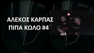 ΑΛΕΚΟΣ ΚΑΡΠΑΣ -  ΠΙΠΑ ΚΩΛΟ #4