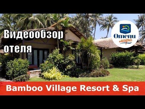 Bamboo Village Resort & Spa 👍 – отель 4* (Вьетнам, Фантьет). Обзор 2018