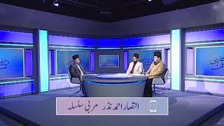 Deeni-o-Fiqa'hi Masa'il - 25th January 2017