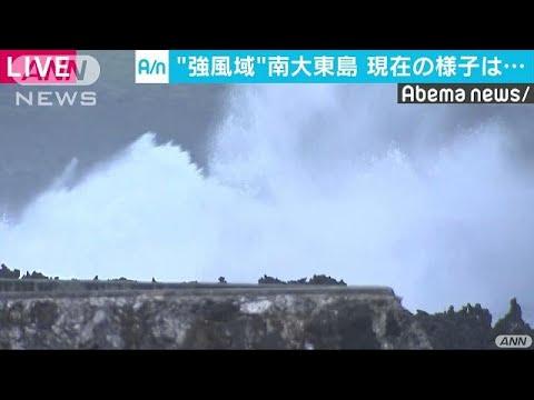 """台風21号 """"強風域""""南大東島 生活に影響は?(17/10/21)"""