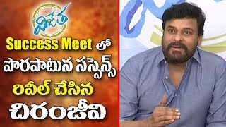 Megastar Chiranjeevi Reveals the suspense In Vijetha Movie @ Vijetha Success Meet | Y5 tv |