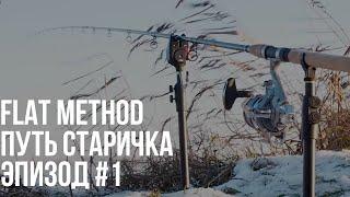 Флэт метод фидер ПУТЬ СТАРИЧКА Эпизод 1 ДЕКАБРЬ УДОМЛЯ