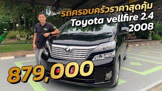 รถครอบครัวน่าใช้ ราคาสุดคุ้ม Toyota vellfire 2.4 2008