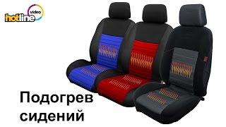 Обзор подогревов сидений