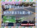 ㊗初動画UP【中華モンキー】新所沢駅までお買い物!