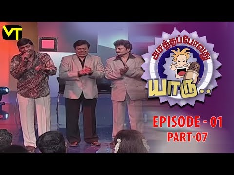 #AsathaPovathuYaaru is the Tamil Stand Up comedy Show aired in Sun TV and Sun LIfe. This had introduced many stand up comedians to Kollywood such as #BlackSheep Chutti Aravind and Robo Shankar and a rockstars. Here we are again on Sun Life.   Stay tuned for more at: http://bit.ly/SubscribeVT  You can also find our shows at: http://bit.ly/YuppTVVisionTime  Like Us on:  https://www.facebook.com/visiontimeindia