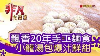 【非凡大探索】老字號美味 - 父子傳承手工麵食【1078-3集】