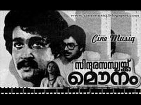 Sindoora Sandhyakku Mounam 1982: Full malayalam | Lakhsmi | Madhavi | Ratheesh | Mohanlal