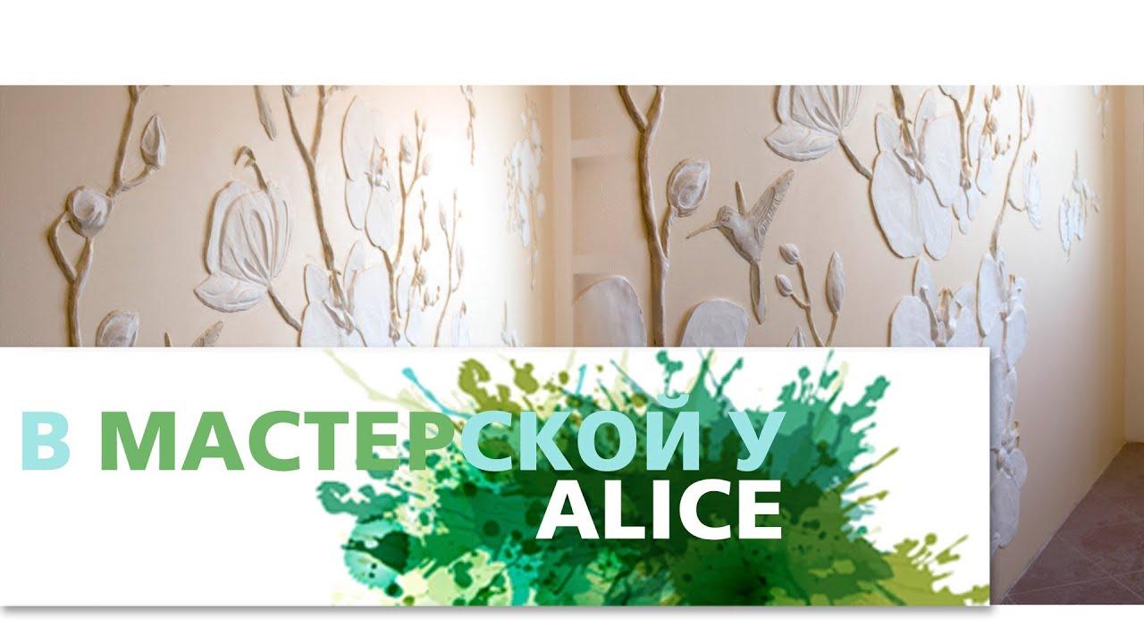 В мастерской у ALICE: Художественная лепка на стене ...