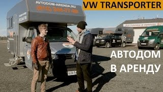 видео арендовать автодом
